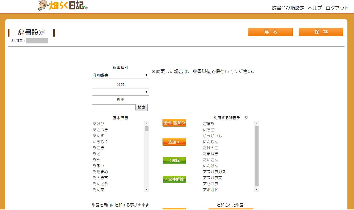 Web辞書編集