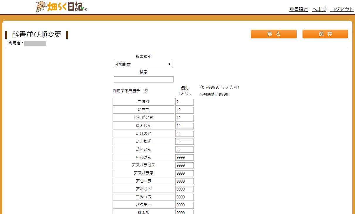 Web辞書並び順編集